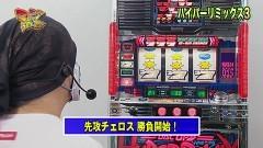 #64 マニアの遺言/ハイパーリミックス3/動画