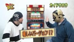 #10 マニアの遺言/CRマリンアタック/回胴楼/動画