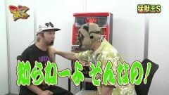 #42 マニアの遺言/猛獣王S/動画
