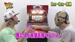 #44 マニアの遺言/ねぇ〜ねぇ〜島娘/動画