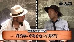 #110 嵐と松本/凱旋/スロ蒼天 朋友/星矢 海皇SP/マイフラワー30/動画