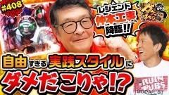 #408 ガケっぱち!!/仲本工事(ドリフターズ)/動画