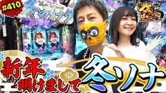 #410 ガケっぱち!!/青山フォール勝ち(ネルソンズ)/動画