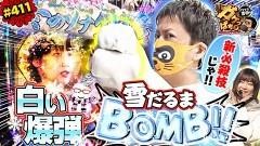 #411 ガケっぱち!!/青山フォール勝ち(ネルソンズ)/動画