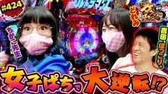 #424 ガケっぱち!!/ちかこ先生(ペガサス)/動画