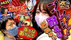 #425 ガケっぱち!!/ちかこ先生(ペガサス)/動画