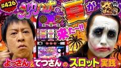 #426 ガケっぱち!!/てつ(1GAME TV)/動画