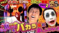 #427 ガケっぱち!!/てつ(1GAME TV)/動画
