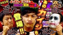 #428 ガケっぱち!!/てつ(1gameTV)・伊藤こう大(こりゃめでてーな)/動画