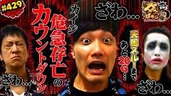 #429 ガケっぱち!!/てつ(1gameTV)・伊藤こう大(こりゃめでてーな)/動画