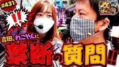 #431 ガケっぱち!!/トキ(藤崎マーケット)/動画
