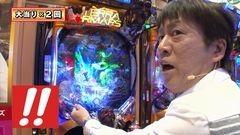 #234 ガケっぱち!!/シカト ホクト(ギャンブルグルーヴ)/動画