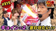 #315 ガケっぱち!!/白川 悟実(テンダラー)/動画