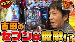 #370 ガケっぱち!!/福本愛菜/動画