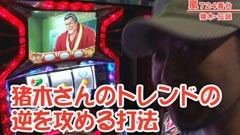 #208 嵐・梅屋のスロッターズ☆ジャーニー奈良★前編/動画