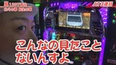 #212 嵐・梅屋のスロッターズ☆ジャーニー /宮崎★前編/動画
