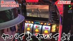 #213 嵐・梅屋のスロッターズ☆ジャーニー /宮崎★後編/動画
