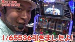#215 嵐・梅屋のスロッターズ☆ジャーニー/鹿児島★後編/動画