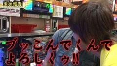 #216 嵐・梅屋のスロッターズ☆ジャーニー/岐阜★前編/動画