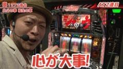 #228 嵐・梅屋のスロッターズ☆ジャーニー/埼玉★前編/動画