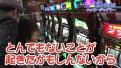 #231 嵐・梅屋のスロッターズ☆ジャーニー/京都★後編/動画