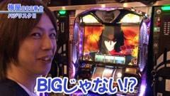#232 嵐・梅屋のスロッターズ☆ジャーニー/滋賀★前編/動画