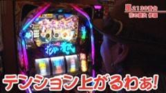#235 嵐・梅屋のスロッターズ☆ジャーニー/千葉★後編/動画