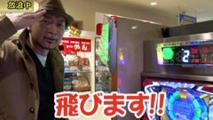 #237 嵐・梅屋のスロッターズ☆ジャーニー/東京★後編/動画