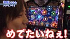 #238 嵐・梅屋のスロッターズ☆ジャーニー/マコトと飄参戦!/動画
