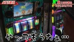 #246 嵐・梅屋のスロッターズ☆ジャーニー/栃木★前編/動画