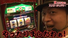 #249 嵐・梅屋のスロッターズ☆ジャーニー/大分★後編/動画