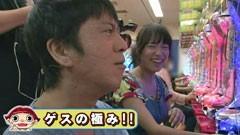 #104 ガケっぱち!!/ヒラヤマン/佐藤 聖羅/動画