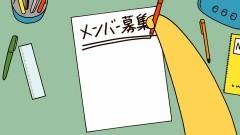 第13話「メンバー募集をP(プロデュース)」/動画