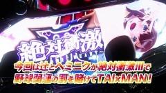 #191 TAI×MAN/絶対衝激III/動画