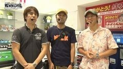 #23 松本ゲッツ!!L/凱旋/ジャッカスチーム/みんなのジャグラー/動画