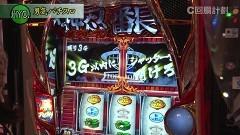 #123 スロじぇくとC/凱旋/番長3/サラ番2/スロ モンキーターンIV/動画