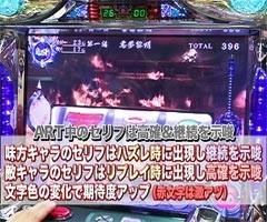 #394射駒タケシの攻略スロット�Z新鬼武者/動画