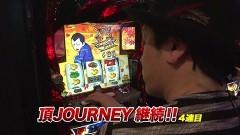 #897 射駒タケシの攻略スロットVII/押忍!番長3/動画