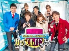 本物の恋人を見抜け!カップルハンター 2014/動画
