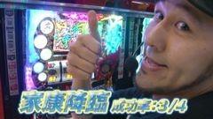 #36 TAI×MAN/パチスロ黄門ちゃま 喝/動画