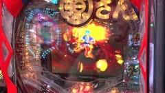#273 黄昏☆びんびん物語/源さん 超韋駄天/源さん 超韋駄天 LIGHT/バジ絆2/動画