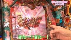 #6 ツキとスッポンぽん/CR牙狼 金色になれ/動画