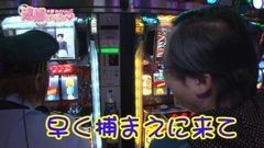 #9 逮捕しちゃうゾ/サラ金/ハーデス/スロ北斗の拳/動画