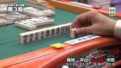 No.17 準決勝B卓2回戦/動画