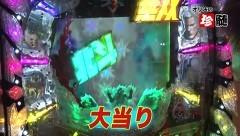 #338 オリジナル必勝法セレクション/北斗無双/動画