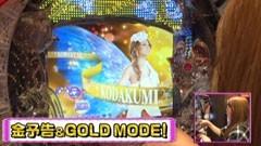 #150 ビワコのラブファイター/KODA KUMI〜LEGEND LIVE〜ミドル/動画