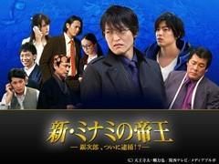 新・ミナミの帝王 #7 〜銀次郎、ついに逮捕!?〜/動画