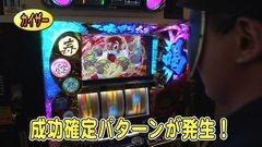#256 パチバト「20シーズン」/ハナビ/スロ黄門ちゃま/アラジンA�U/動画