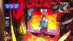#487 ヒロシ・ヤングアワー/Pバジリスク 〜桜花忍法帖〜/動画