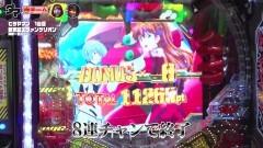 #94 満天アゲ×2/エヴァ 決戦〜真紅〜/逆シャア/不二子199/動画